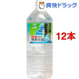 熊野古道水(2L*12本セット)【熊野古道】[水 2l 12本 ミネラルウォーター 水]