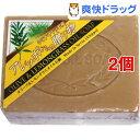 アレッポからの贈り物 レモングラスオイル配合石鹸(190g*2コセット)【アレッポからの贈り物】