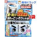 激落ち 洗たく槽クリーナー(1回分*3コセット)【激落ち(レック)】