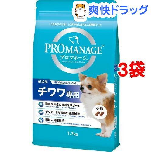 プロマネージ チワワ専用 成犬用(1.7kg*3コセット)【d_pro】【プロマネージ】