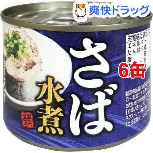 さば水煮缶(180g*6コセット)