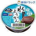 【訳あり】DHC 糖質コントロールデザート 水ようかん(67g)【DHC】