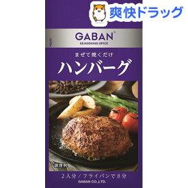 ギャバン シーズニングスパイス ハンバーグ(6.5g)【ギャバン(GABAN)】