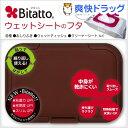 ビタット チョコレート(1コ入)【ビタット(Bitatto)】[おしりふきケース ベビー用品]