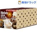 ブレンディ スティック コーヒー カフェオレ 大人のほろにが(10g*90本入)【ブレンディ(Blendy)】