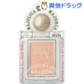 資生堂 マジョリカ マジョルカ シャドーカスタマイズ BE286(1g)【マジョリカ マジョルカ】