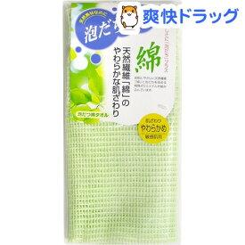 泡だつ綿タオル(1枚入)