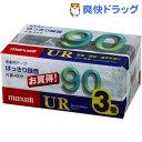 マクセル 音楽用テープ 90分 3巻 UR-90M 3P(1セット)【マクセル(maxell)】