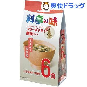 マルコメ フリーズドライ 顆粒 料亭の味 とうふとわかめ(6食入)