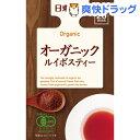 日東紅茶 オーガニックルイボスティー(20袋入)【日東紅茶】[ミルクティー ノンカフェイン 紅茶]