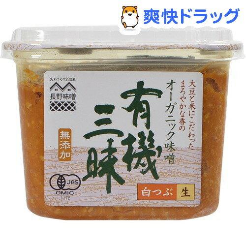 長野味噌 有機三味 白つぶ 生(750g)【長野味噌】