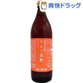 【訳あり】発芽玄米使用 りんご黒酢(900mL)