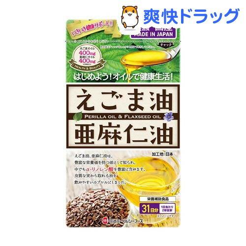 えごま油と亜麻仁油(62球)【ミナミヘルシーフーズ】