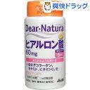 ディアナチュラ ヒアルロン酸(60粒)【Dear-Natura(ディアナチュラ)】[サプリ サプリメント ヒアルロン酸]