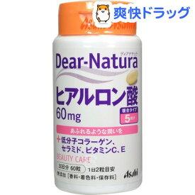 ディアナチュラ ヒアルロン酸(60粒)【Dear-Natura(ディアナチュラ)】