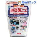 過炭酸ソーダ(600g)[過炭酸ナトリウム 酸素系漂白剤 カビ掃除]