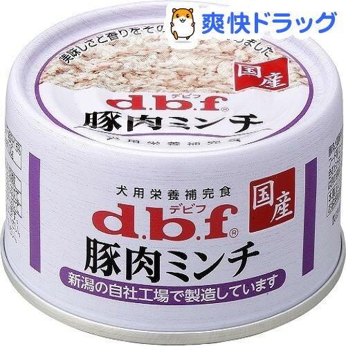 デビフ 豚肉ミンチ(65g)【デビフ(d.b.f)】