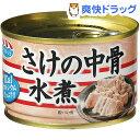 シーマルシェ さけの中骨水煮(140g)【シーマルシェ】