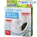 ピュアクリスタル 交換用フィルター 猫用(2コ入)【ピュアクリスタル】[ピュアクリスタル フィルター 猫 ペット 水飲み]