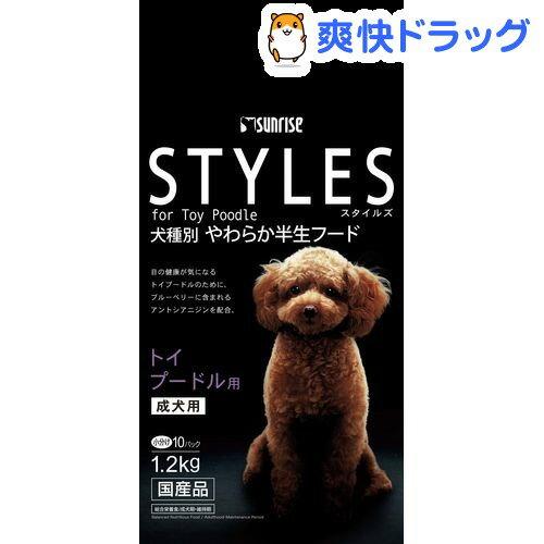サンライズ スタイルズ トイプードル用(1.2kg)【スタイルズ(STYLES)】