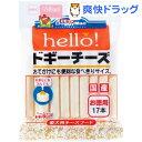 hello!ドギーチーズ お徳用(17本入)