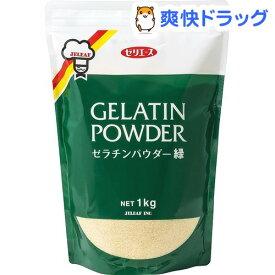 業務用 ゼラチンパウダー 緑(1kg)