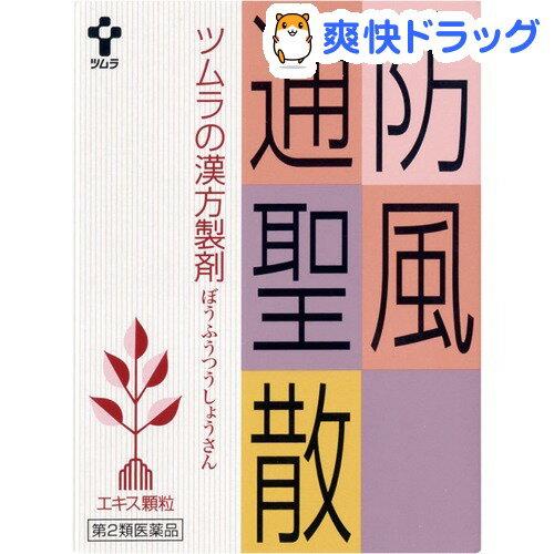 【第2類医薬品】ツムラ漢方薬 防風通聖散エキス顆粒(24包)【ツムラ漢方】
