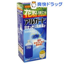 【第3類医薬品】アルガード 目すっきり洗眼薬アルファ(500mL)【アルガード】