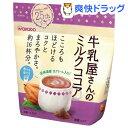 牛乳屋さんのミルクココア(250g)【牛乳屋さんシリーズ】[ベビー用品]