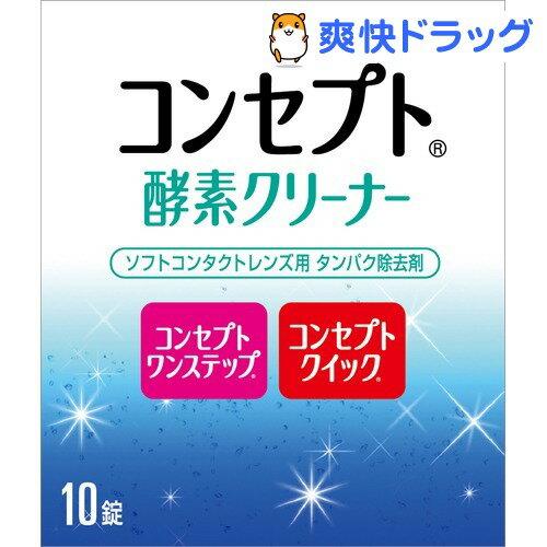 コンセプト ワンステップ 酵素クリーナー(10錠入)【コンセプト(コンタクトケア)】