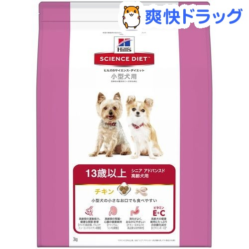 サイエンスダイエット 小型犬用 13歳以上 シニア アドバンスド 高齢犬用 チキン(3kg)【サイエンスダイエット】【送料無料】