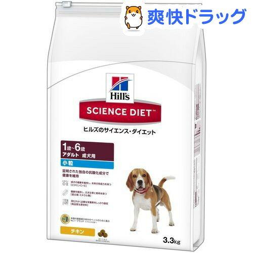 サイエンスダイエット アダルト 小粒 成犬用(3.3kg)【サイエンスダイエット】【送料無料】