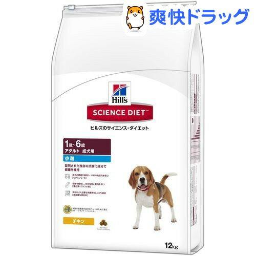 サイエンスダイエット アダルト 小粒 成犬用(12kg)【d_sd】【サイエンスダイエット】【送料無料】