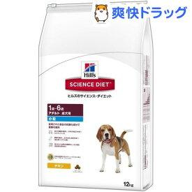 サイエンスダイエット アダルト 小粒 成犬用(12kg)【dalc_sciencediet】【サイエンスダイエット】