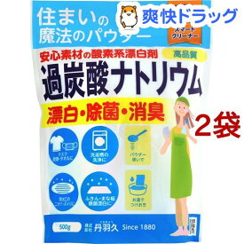 丹羽久 過炭酸ナトリウム酸素系 漂白剤(500g*2コセット)【niwaQ(ニワキュウ)】