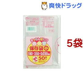 きっちんばたけ 保存袋 小(50枚入*5コセット)