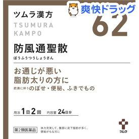 【第2類医薬品】ツムラ漢方 防風通聖散エキス顆粒(48包)【ツムラ漢方】