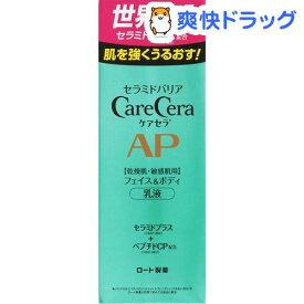 ケアセラ APフェイス&ボディ乳液(200ml)【ケアセラ】