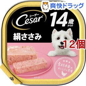 シーザー 14歳からの絹ささみ(100g*12個セット)【シーザー(ドッグフード)(Cesar)】[ドッグフード]