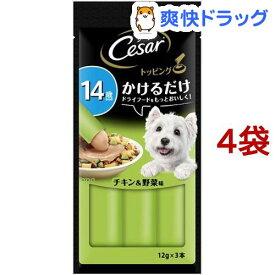 シーザー トッピング 14歳からの チキン&野菜味(12g*3本入*4袋セット)【シーザー(ドッグフード)(Cesar)】