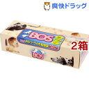防臭袋 BOS(ボス) ボックスタイプ おむつ・うんち処理用(200枚入*2コセット)【防臭袋BOS】