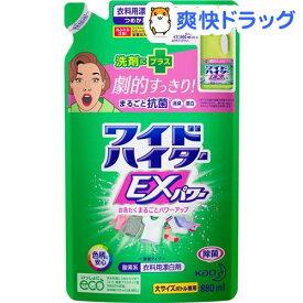 ワイドハイター EXパワー 漂白剤 詰め替え 大サイズ(880ml)【ワイドハイター】