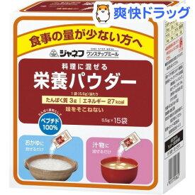 ジャネフ ワンステップミール 料理に混ぜる栄養パウダー(82.5g(5.5g*15袋))【ジャネフ】