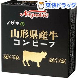 ノザキの山形県産牛コンビーフ(80g)【ノザキ(NOZAKI'S)】[缶詰]