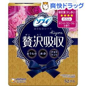 ソフィ Kiyora 贅沢吸収 ホワイトフローラルの香り(52枚入)【ソフィ】