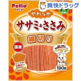 ぺティオ やわらかササミ&ささみ 細切り(190g)【ペティオ(Petio)】