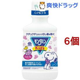 モンダミンキッズぶどう味 子供用マウスウォッシュ(250ml*6個セット)【モンダミン】