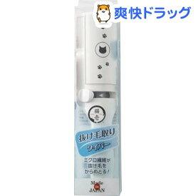 抜け毛取りワイパー(1台)【猫壱】