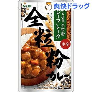 じっくり焙煎 全粒粉カレーフレーク 中辛(8皿分)