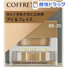 コフレドール 3Dトランスカラー アイ&フェイス BE-20 ジンジャー(3.3g)【コフレドール】